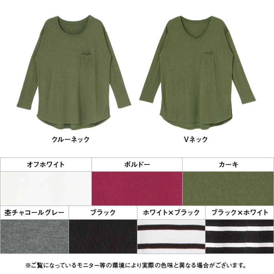 [Vネック&クルーネックポケット付き長袖Tシャツ|NL|CS||] 2