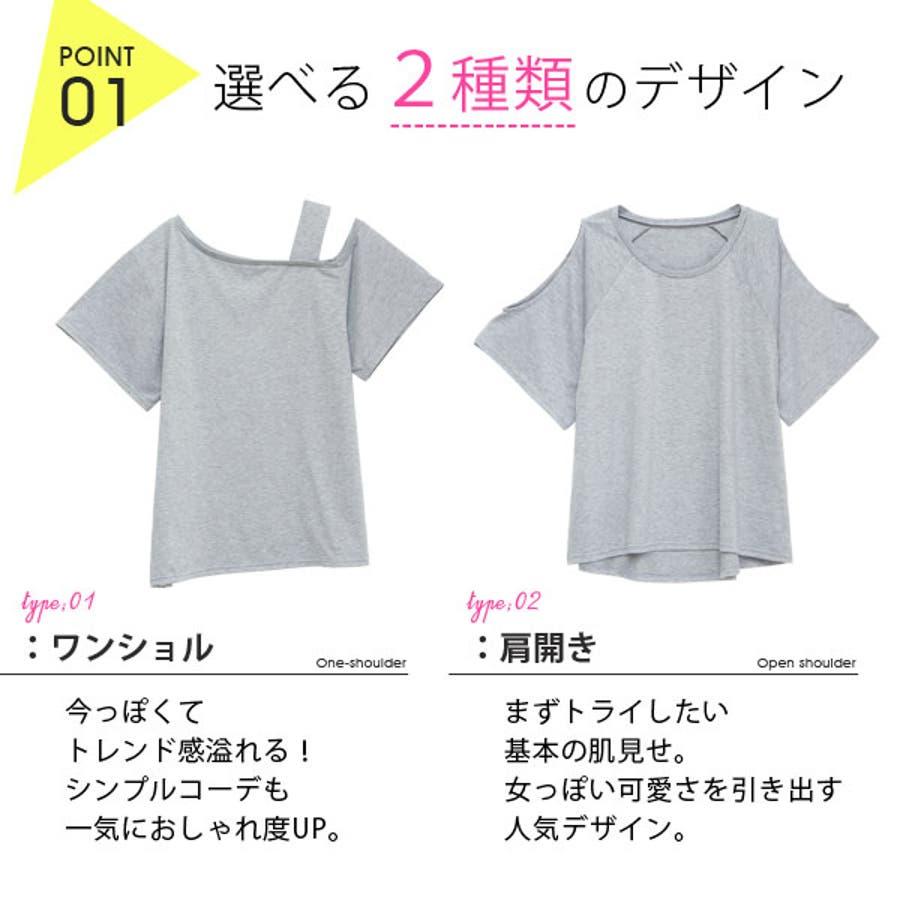[選べる2タイプ ワンショルダーor肩開きTシャツ|NL|CS||] 4