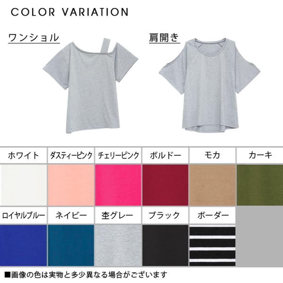 [選べる2タイプ ワンショルダーor肩開きTシャツ|NL|CS||] 2
