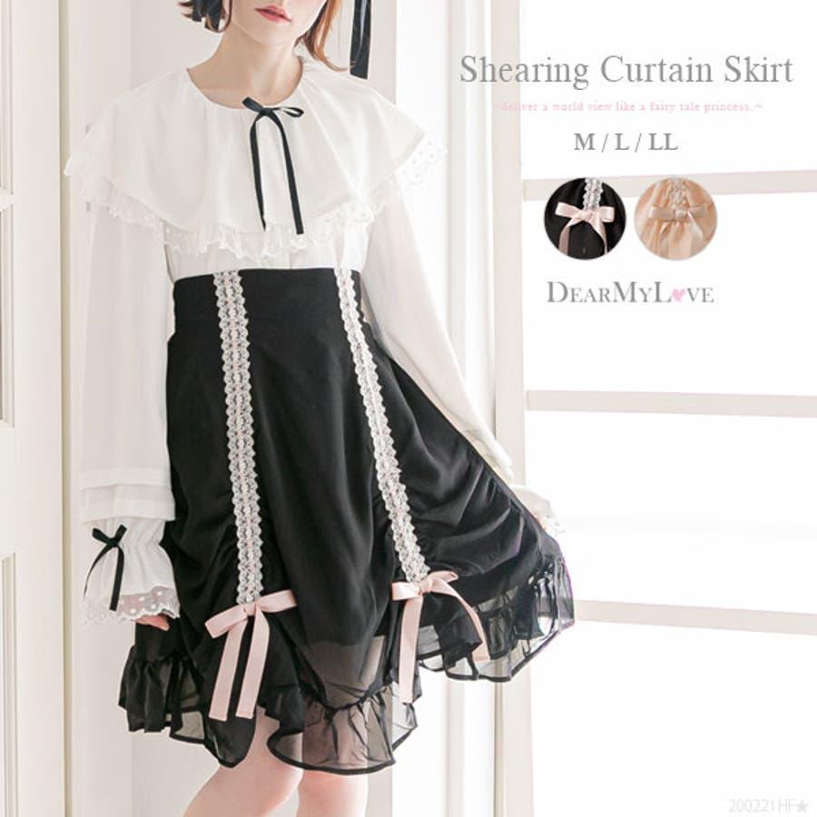 スカート シャーリング カーテン 1