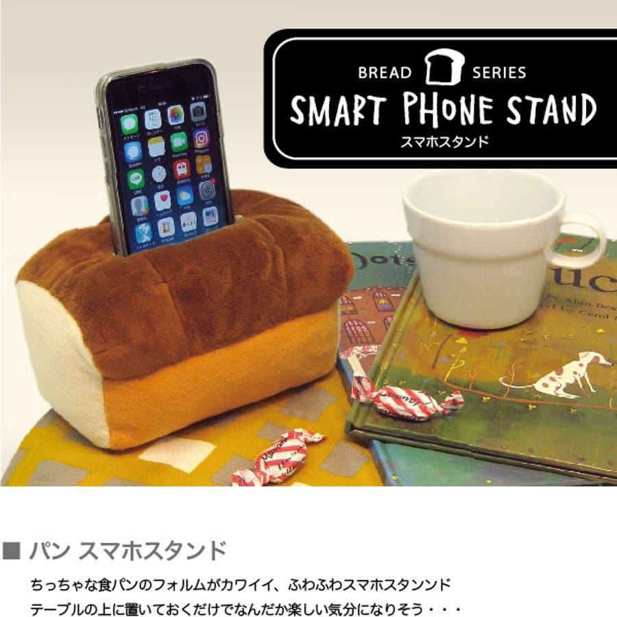 パン スマートフォンスタンド可愛い スマホ 携帯 贈り物 GIFT 食べ物 1