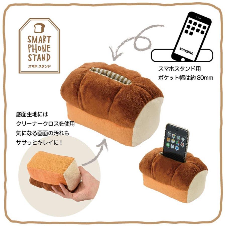 パン スマートフォンスタンド可愛い スマホ 携帯 贈り物 GIFT 食べ物 2