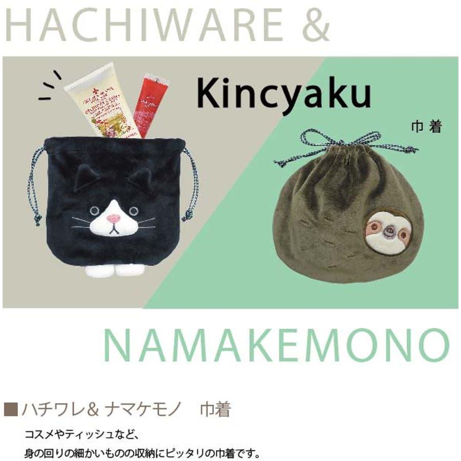 ハチワレ&ナマケモノ巾着収納 小物入れ ポーチ 化粧品 かさ張らない アニマル 動物 ネコ 可愛い ランチバッグ 1