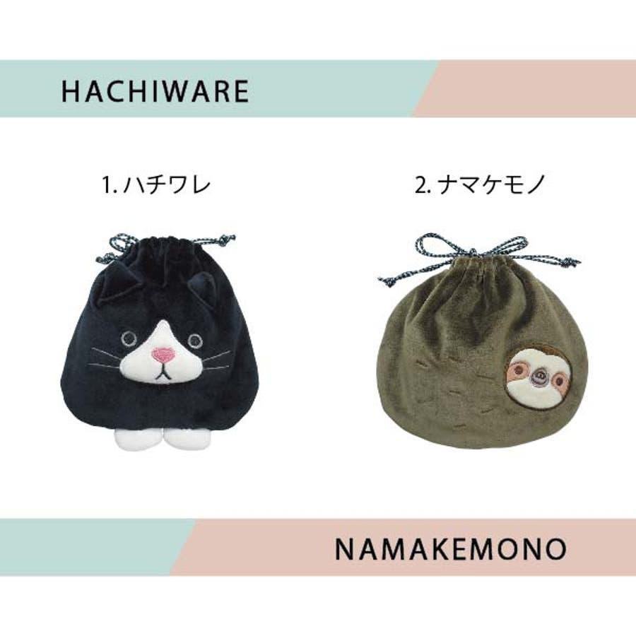 ハチワレ&ナマケモノ巾着収納 小物入れ ポーチ 化粧品 かさ張らない アニマル 動物 ネコ 可愛い ランチバッグ 2