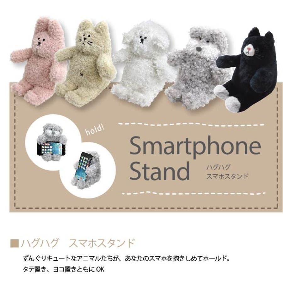ハグハグスマートフォンスタンド可愛い アニマル スマホ 携帯 贈り物 GIFT いぬ ウサギ ネコ シュナウザー 1