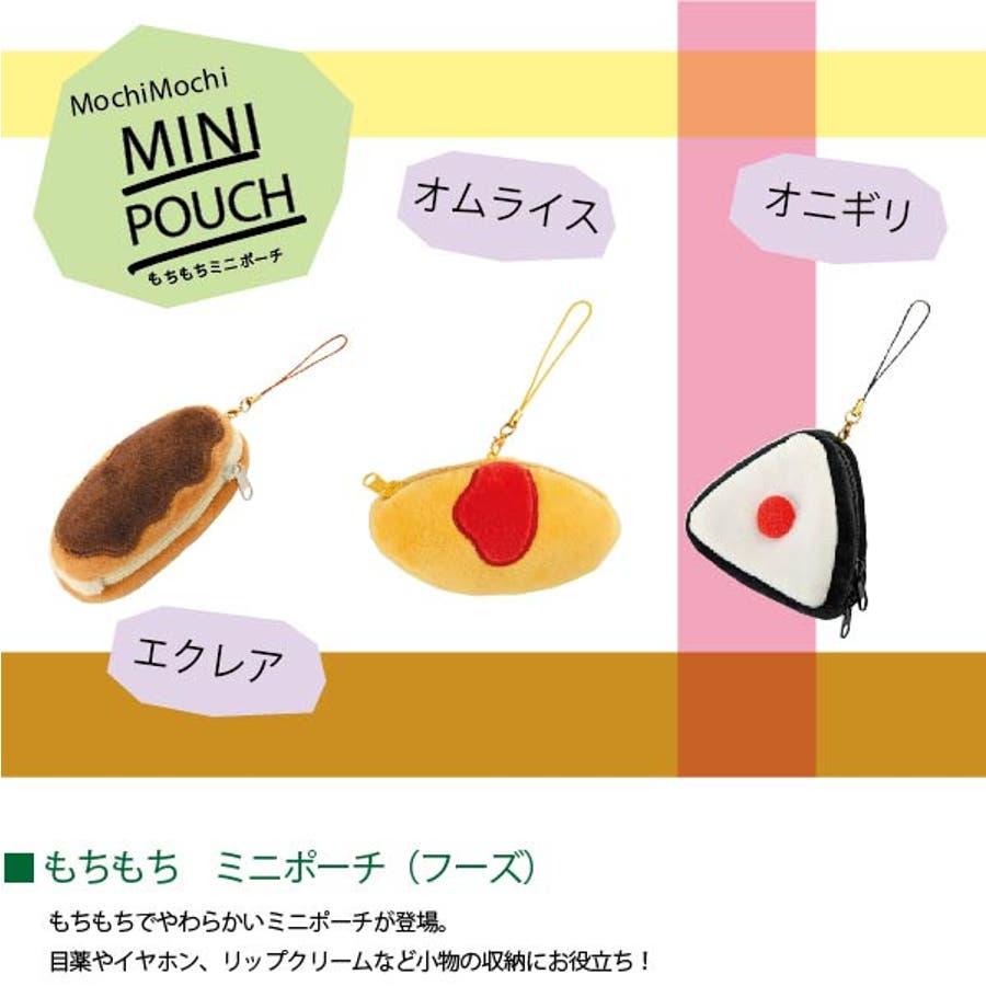 もちもちフードミニポーチ食べ物 パン オムライス おにぎり 目薬 イヤホン 小物収納 1