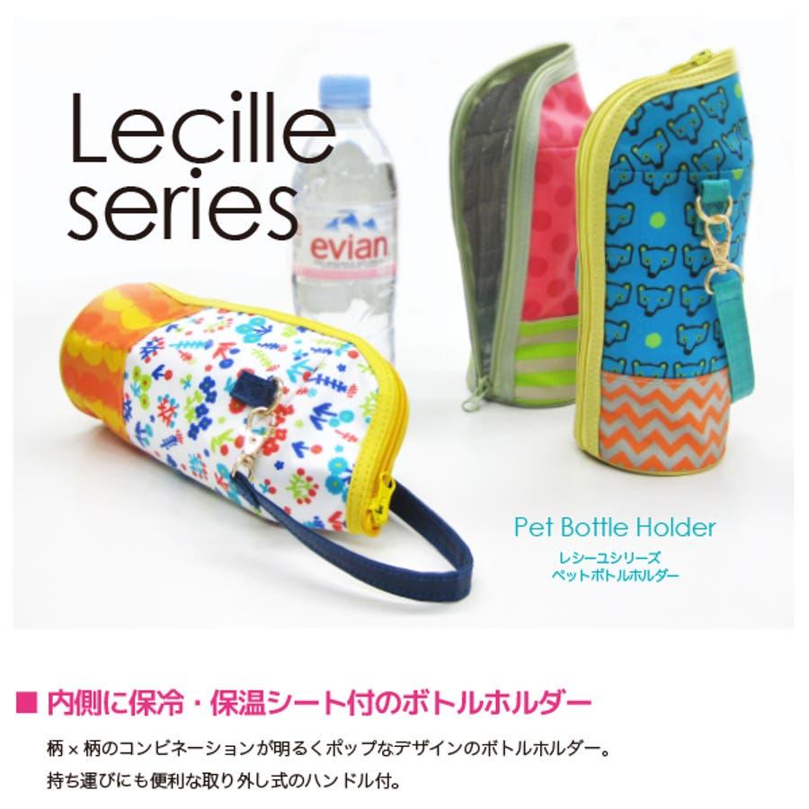 レシーユシリーズペットボトルホルダー500ml お散歩 アウトドア 通勤 通学 ランチ 保温 保冷 バッグイン ペットボトル 1
