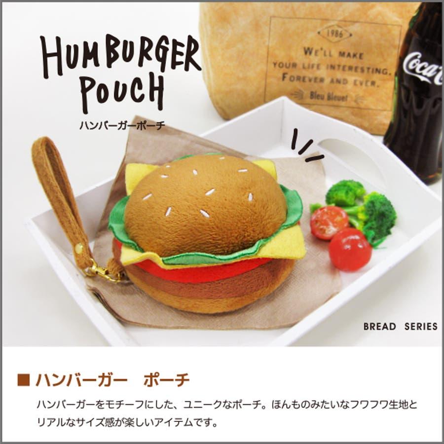 ハンバーガー ポーチ食べ物 食品 化粧品 収納 小物入れ バッグインポーチ 整理 1