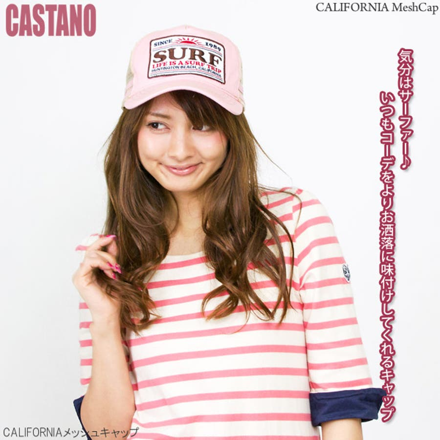 メッシュキャップ メンズ 帽子 CAP キャップ アメカジ レディース 春 夏 スポーツ アウトドア サイズ調節 ワッペン 刺繍ロゴCASTANO CALIFORNIAメッシュキャップ 4