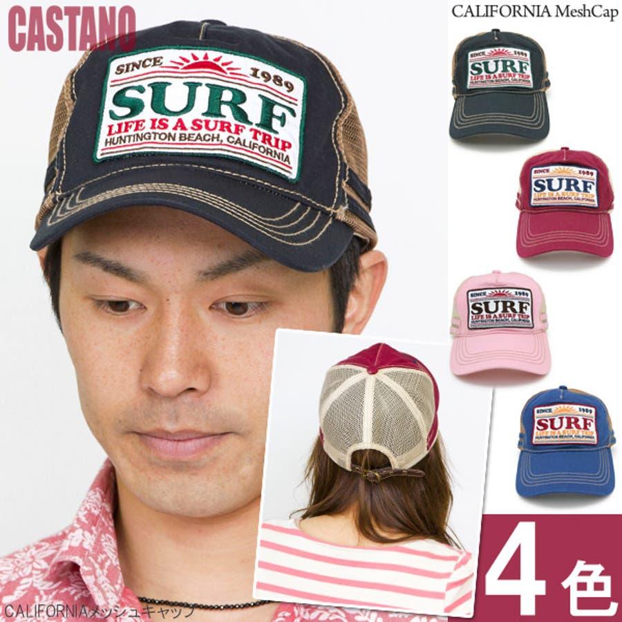 メッシュキャップ メンズ 帽子 CAP キャップ アメカジ レディース 春 夏 スポーツ アウトドア サイズ調節 ワッペン 刺繍ロゴCASTANO CALIFORNIAメッシュキャップ 1