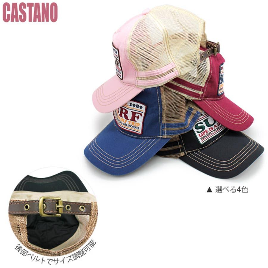 メッシュキャップ メンズ 帽子 CAP キャップ アメカジ レディース 春 夏 スポーツ アウトドア サイズ調節 ワッペン 刺繍ロゴCASTANO CALIFORNIAメッシュキャップ 9