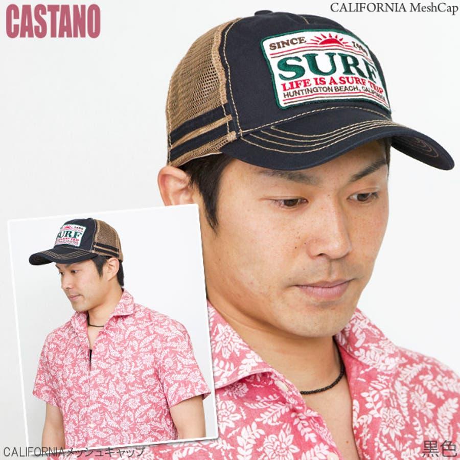 メッシュキャップ メンズ 帽子 CAP キャップ アメカジ レディース 春 夏 スポーツ アウトドア サイズ調節 ワッペン 刺繍ロゴCASTANO CALIFORNIAメッシュキャップ 5