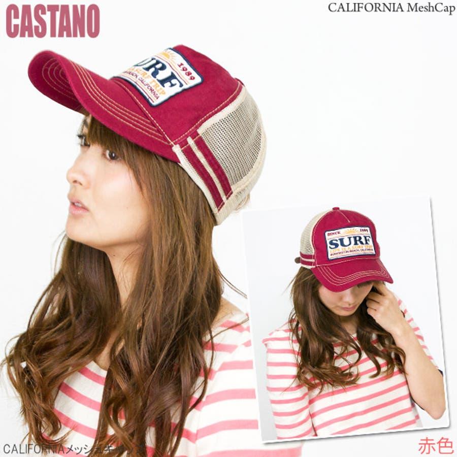 メッシュキャップ メンズ 帽子 CAP キャップ アメカジ レディース 春 夏 スポーツ アウトドア サイズ調節 ワッペン 刺繍ロゴCASTANO CALIFORNIAメッシュキャップ 6
