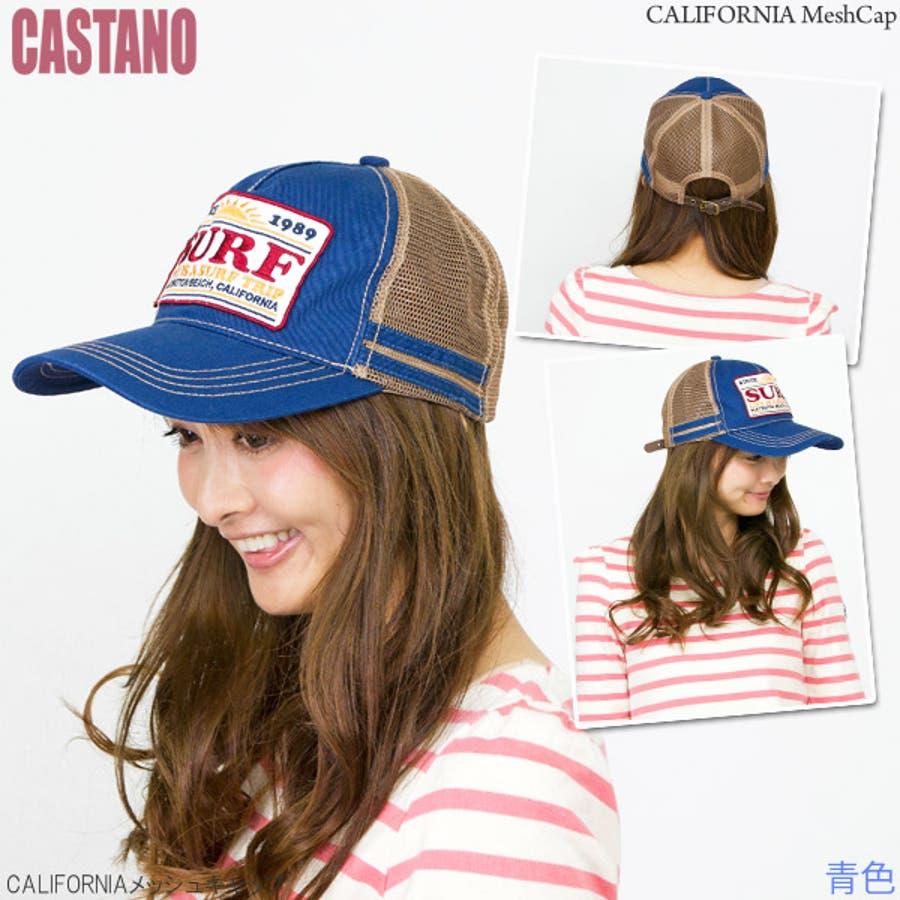 メッシュキャップ メンズ 帽子 CAP キャップ アメカジ レディース 春 夏 スポーツ アウトドア サイズ調節 ワッペン 刺繍ロゴCASTANO CALIFORNIAメッシュキャップ 8
