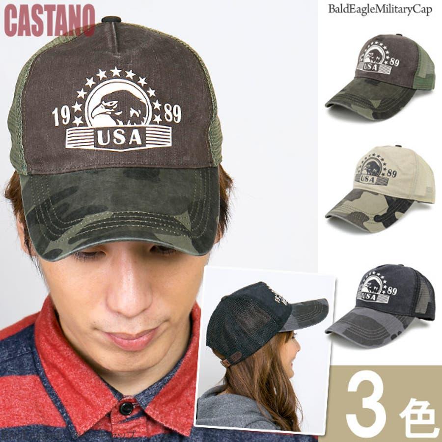 キャップ 迷彩 メンズ 帽子 レディース CAP カモフラ アーミー 春夏 秋冬 メッシュキャップ サイズ調節 CASTANOBaldEeagleミリタリーキャップ 1
