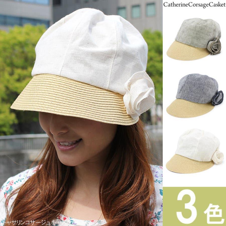 帽子 レディース キャスケット 春 夏 コサージュ お花 CAP キャップ キャサリンコサージュキャスケット 1