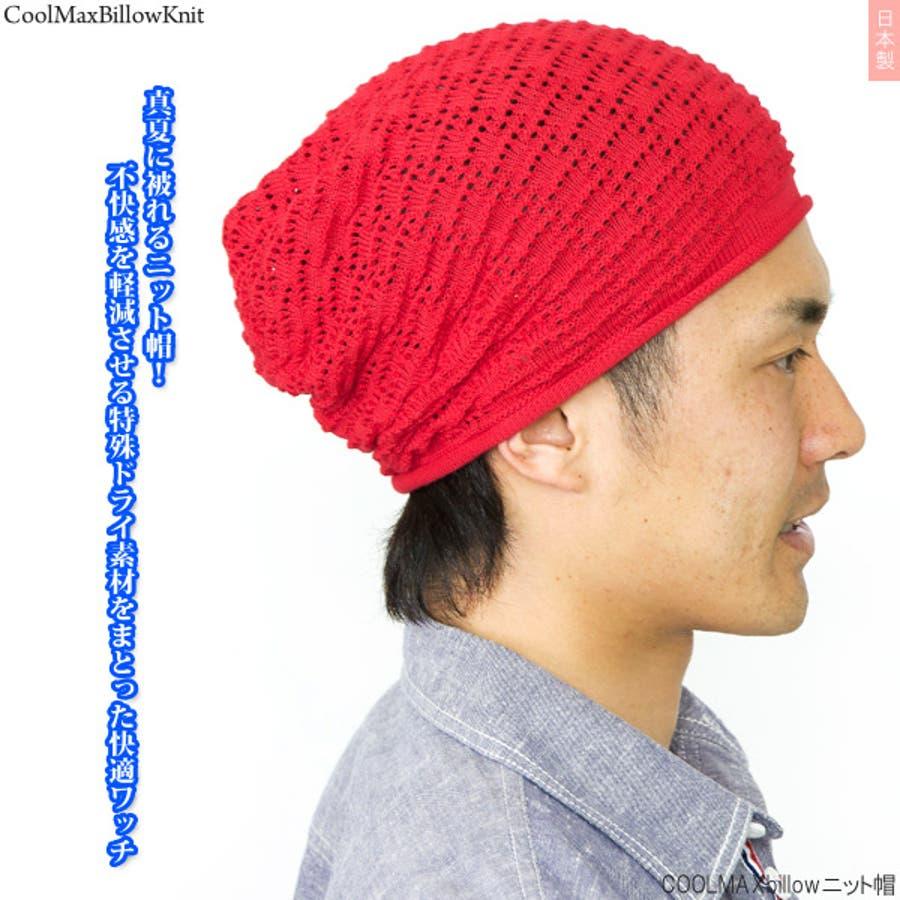 ニット帽 メンズ 帽子 レディース 春夏 ワッチ メッシュ ニットキャップ 吸水 速乾機能性COOLMAX(クールマックス)billowニット帽 日本製 10