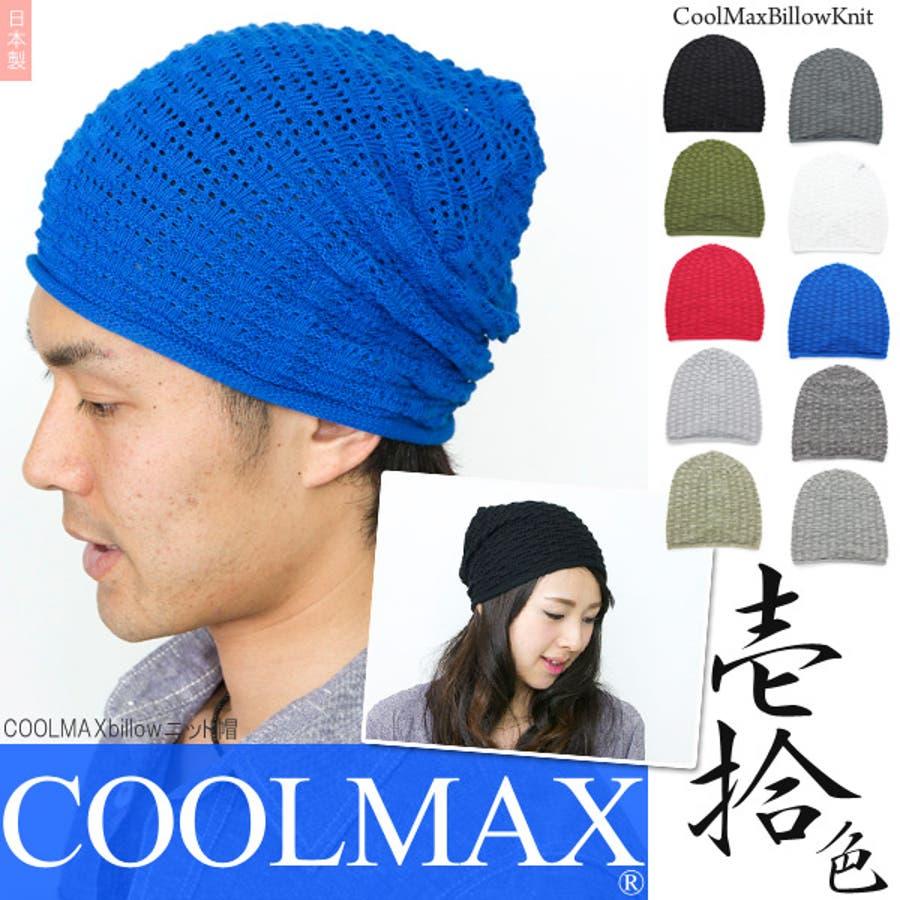 ニット帽 メンズ 帽子 レディース 春夏 ワッチ メッシュ ニットキャップ 吸水 速乾機能性COOLMAX(クールマックス)billowニット帽 日本製 1