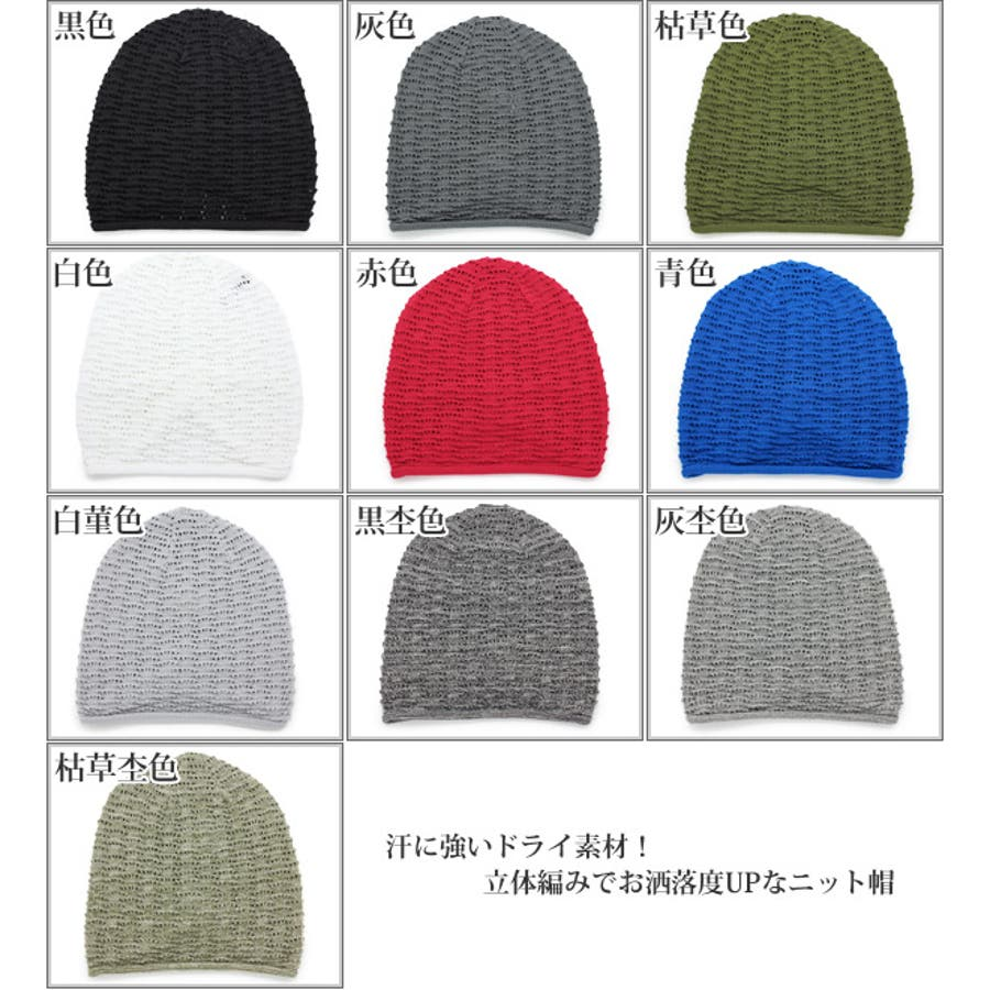 ニット帽 メンズ 帽子 レディース 春夏 ワッチ メッシュ ニットキャップ 吸水 速乾機能性COOLMAX(クールマックス)billowニット帽 日本製 3