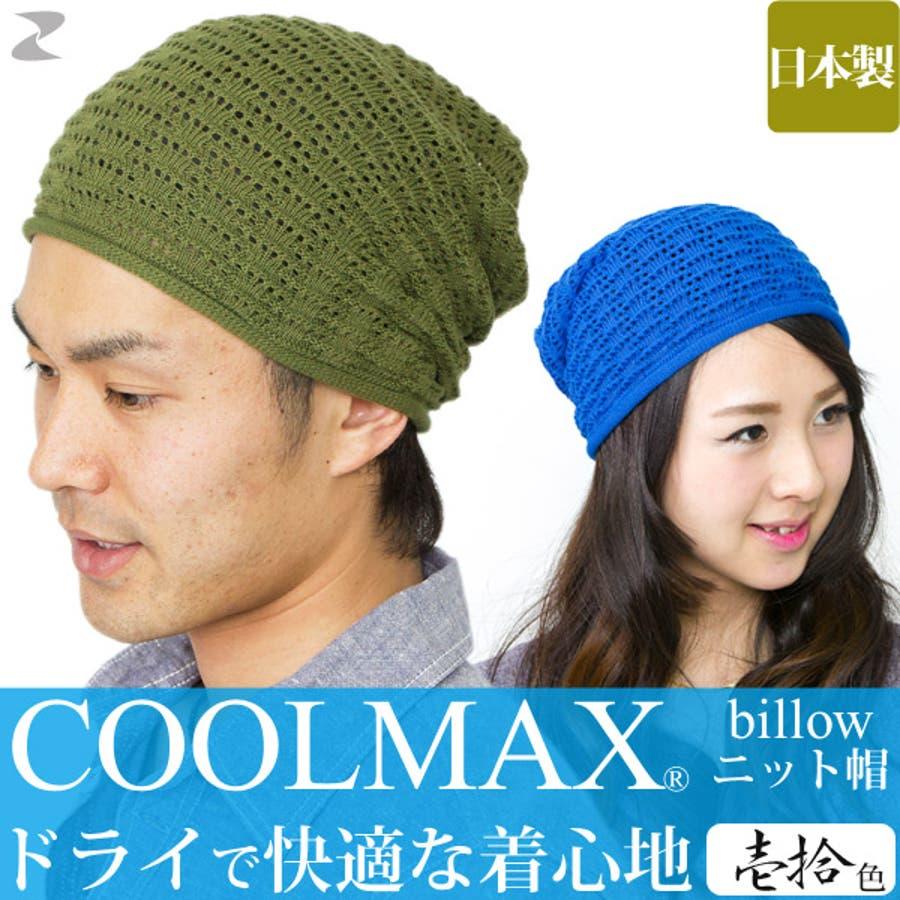 ニット帽 メンズ 帽子 レディース 春夏 ワッチ メッシュ ニットキャップ 吸水 速乾機能性COOLMAX(クールマックス)billowニット帽 日本製 7