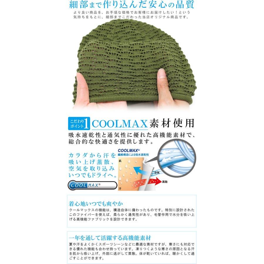 ニット帽 メンズ 帽子 レディース 春夏 ワッチ メッシュ ニットキャップ 吸水 速乾機能性COOLMAX(クールマックス)billowニット帽 日本製 4