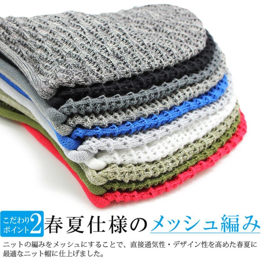 ニット帽 メンズ 帽子 レディース 春夏 ワッチ メッシュ ニットキャップ 吸水 速乾機能性COOLMAX(クールマックス)billowニット帽 日本製 5