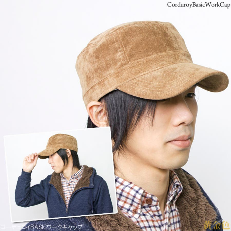 帽子 キャップ メンズ レディース 大きいサイズ CAP 春 秋 冬 BIGサイズ 男女兼用 コーデュロイBASICワークキャップ 7