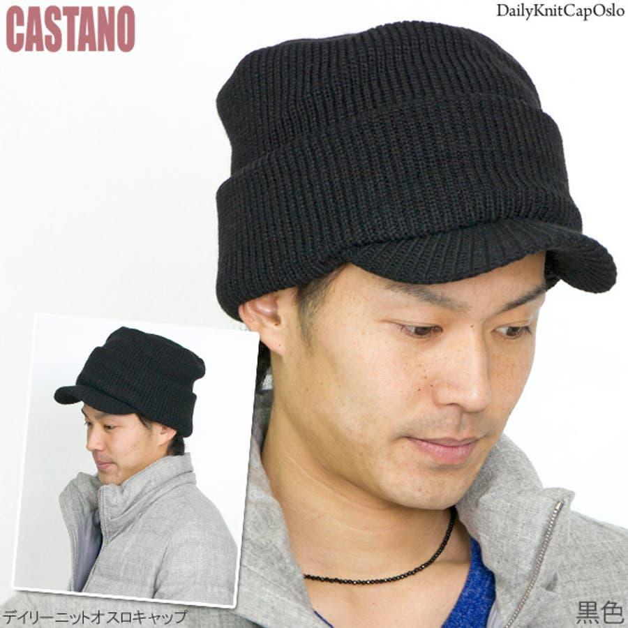 ニット帽 つば付き 帽子 ニットキャップ メンズ CAP 秋 冬 防寒 定番 雪山 CASTANO デイリーニットオスロキャップ 5