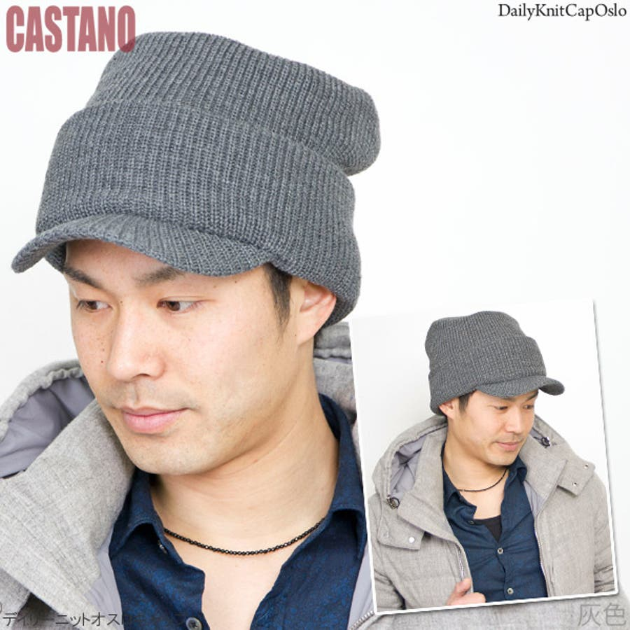 ニット帽 つば付き 帽子 ニットキャップ メンズ CAP 秋 冬 防寒 定番 雪山 CASTANO デイリーニットオスロキャップ 6
