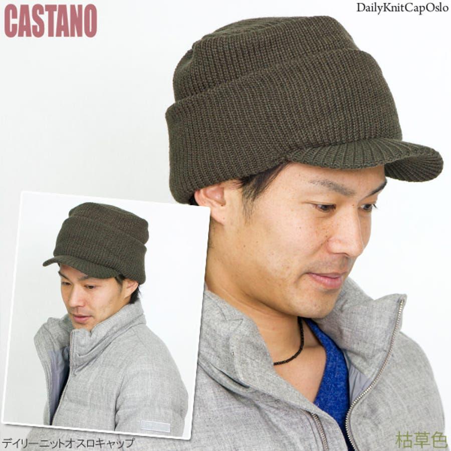 ニット帽 つば付き 帽子 ニットキャップ メンズ CAP 秋 冬 防寒 定番 雪山 CASTANO デイリーニットオスロキャップ 7
