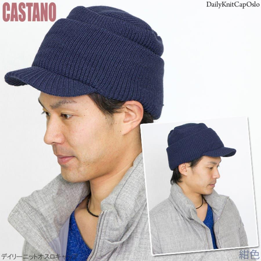 ニット帽 つば付き 帽子 ニットキャップ メンズ CAP 秋 冬 防寒 定番 雪山 CASTANO デイリーニットオスロキャップ 8
