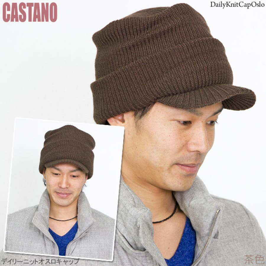 ニット帽 つば付き 帽子 ニットキャップ メンズ CAP 秋 冬 防寒 定番 雪山 CASTANO デイリーニットオスロキャップ 9