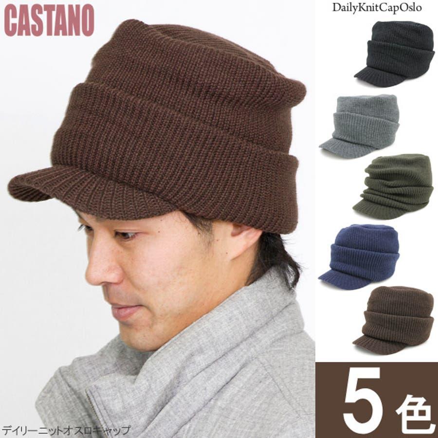 ニット帽 つば付き 帽子 ニットキャップ メンズ CAP 秋 冬 防寒 定番 雪山 CASTANO デイリーニットオスロキャップ 1