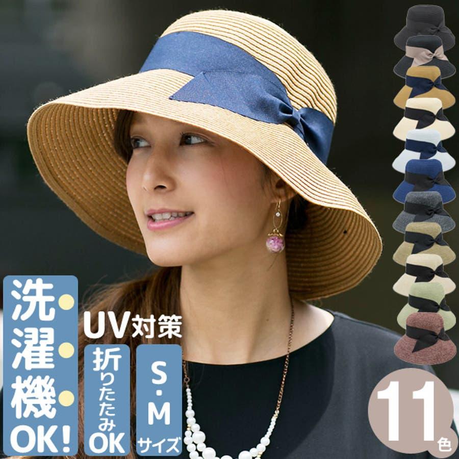 b81395a7beaac5 ... レディース 帽子 たためる 麦わら帽子 夏春 つば広 サイズ調整 女優帽 コンパクト. マウスを合わせると画像を拡大できます. 画像一覧を見る  · 洗えてたためるUV ...