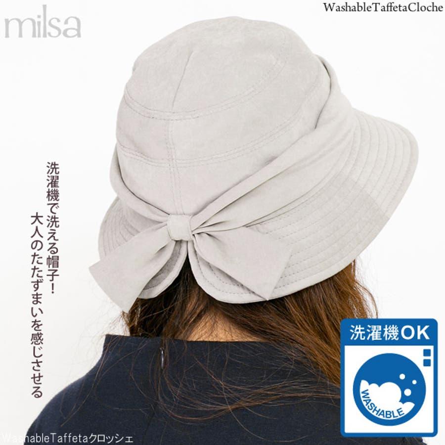 洗濯機で洗える帽子 レディース ハット リボン 秋冬 ウォッシャブル milsa WashableTaffetaクロッシェ 4