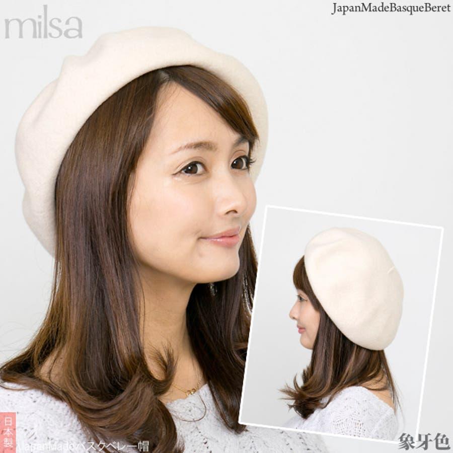 ベレー帽 秋冬 帽子 高級ウール シンプル レディース milsa JapanMadeバスクベレー帽 日本製 5