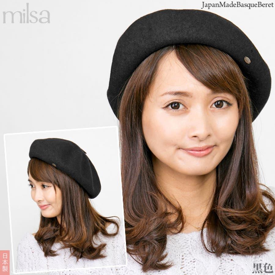 ベレー帽 秋冬 帽子 高級ウール シンプル レディース milsa JapanMadeバスクベレー帽 日本製 6