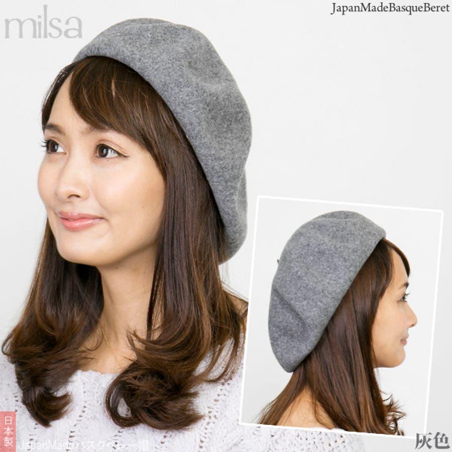 ベレー帽 秋冬 帽子 高級ウール シンプル レディース milsa JapanMadeバスクベレー帽 日本製 7