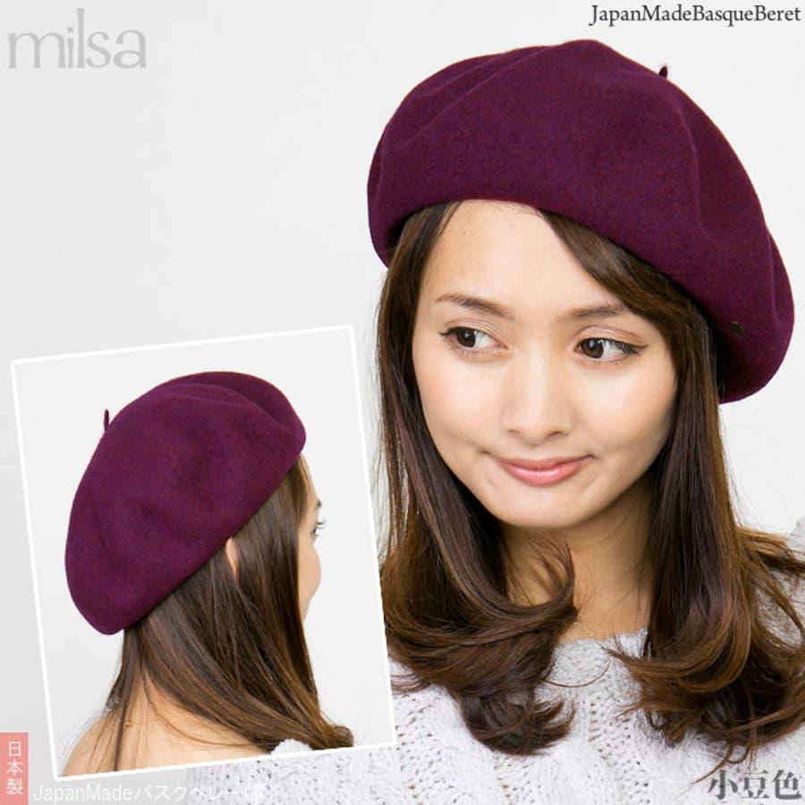 ベレー帽 秋冬 帽子 高級ウール シンプル レディース milsa JapanMadeバスクベレー帽 日本製 8