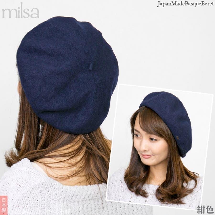 ベレー帽 秋冬 帽子 高級ウール シンプル レディース milsa JapanMadeバスクベレー帽 日本製 9