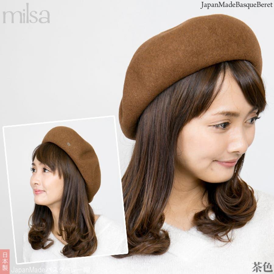 ベレー帽 秋冬 帽子 高級ウール シンプル レディース milsa JapanMadeバスクベレー帽 日本製 10
