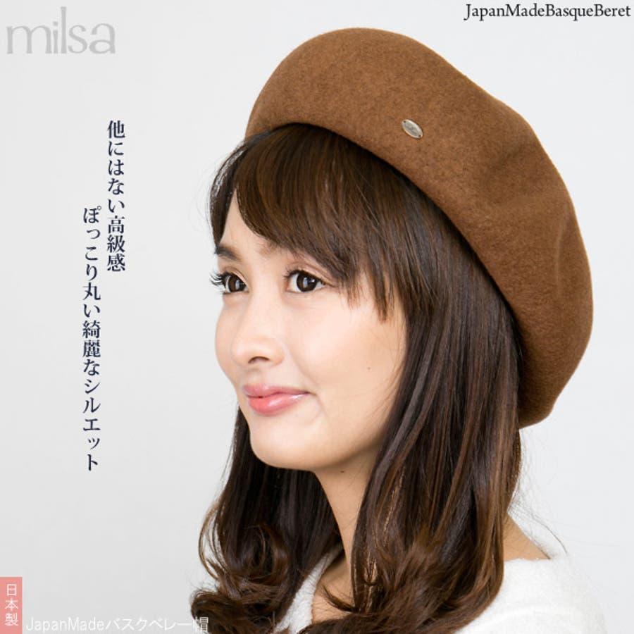 ベレー帽 秋冬 帽子 高級ウール シンプル レディース milsa JapanMadeバスクベレー帽 日本製 4