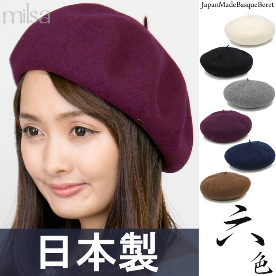 ベレー帽 秋冬 帽子 高級ウール シンプル レディース milsa JapanMadeバスクベレー帽 日本製 1