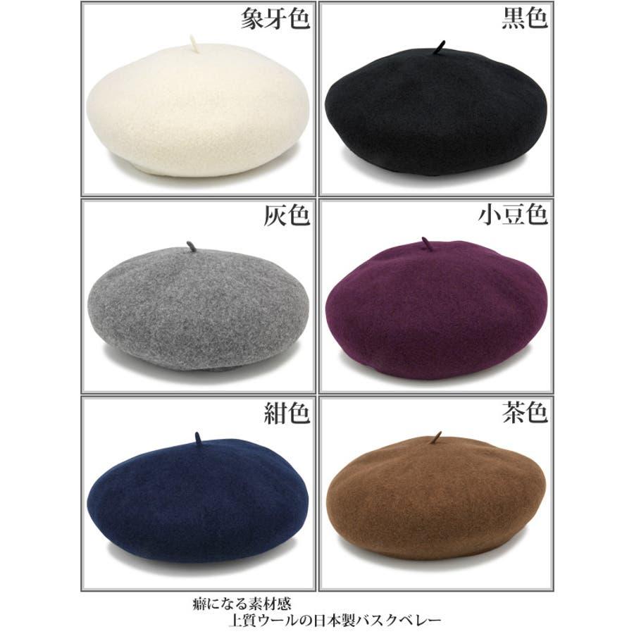 ベレー帽 秋冬 帽子 高級ウール シンプル レディース milsa JapanMadeバスクベレー帽 日本製 3