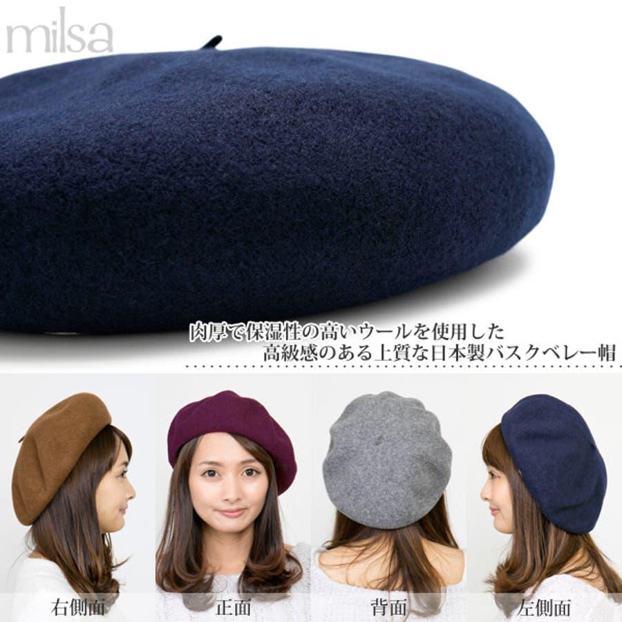 ベレー帽 秋冬 帽子 高級ウール シンプル レディース milsa JapanMadeバスクベレー帽 日本製 2