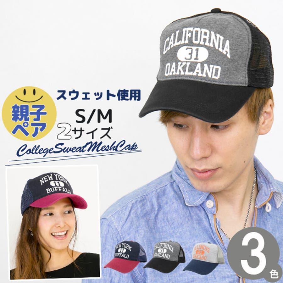 キャップ 春夏 メンズ 帽子 レディース CAP メッシュキャップ スウェット サイズ調節 CASTANOカレッジSWEATメッシュキャップ 1