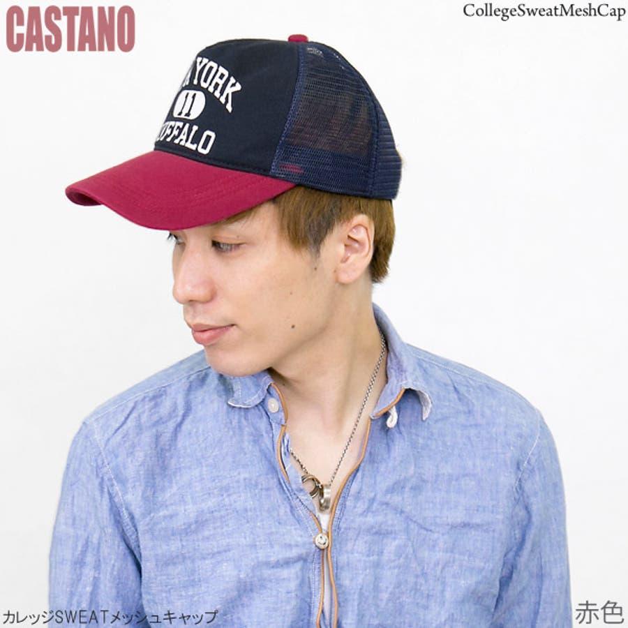 キャップ 春夏 メンズ 帽子 レディース CAP メッシュキャップ スウェット サイズ調節 CASTANOカレッジSWEATメッシュキャップ 5