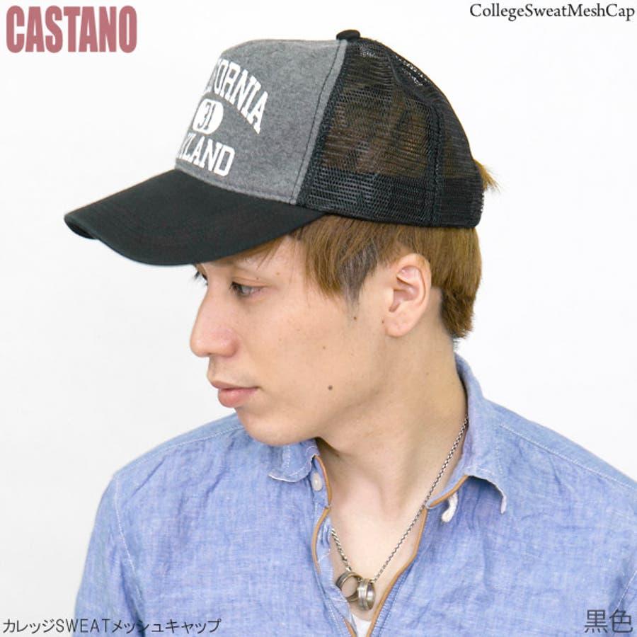 キャップ 春夏 メンズ 帽子 レディース CAP メッシュキャップ スウェット サイズ調節 CASTANOカレッジSWEATメッシュキャップ 6