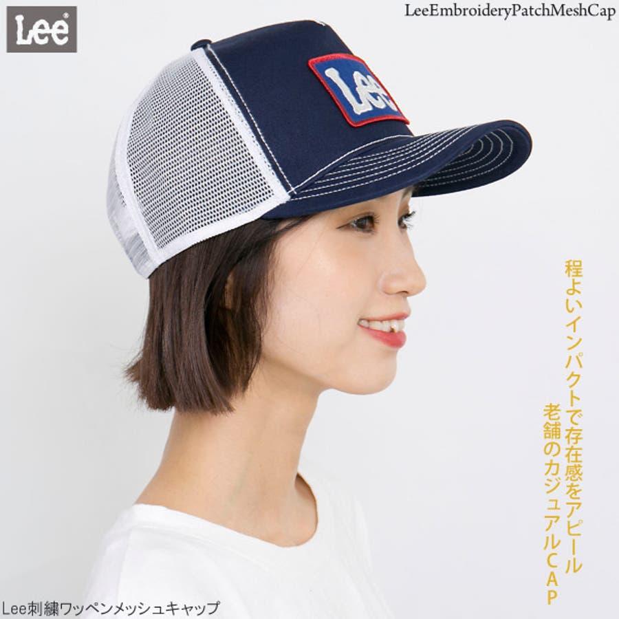 キャップ メンズ 帽子 Lee 春夏 レディース サイズ調節 CAP Lee刺繍ワッペンメッシュキャップ 4