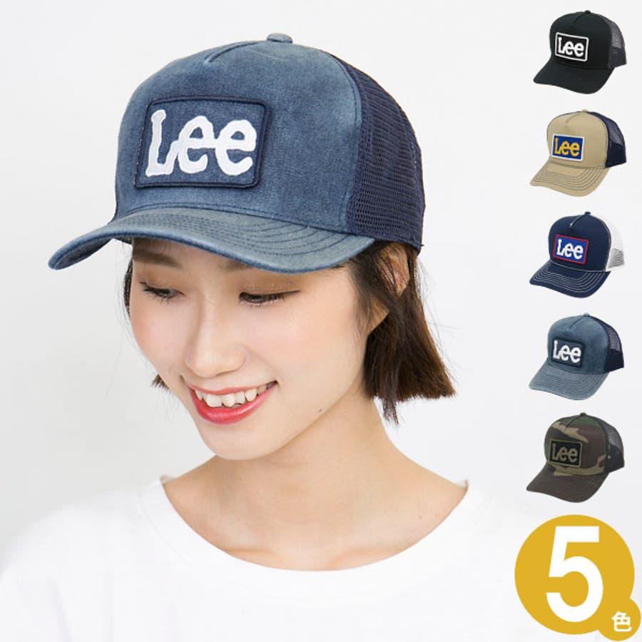 キャップ メンズ 帽子 Lee 春夏 レディース サイズ調節 CAP Lee刺繍ワッペンメッシュキャップ 1